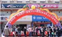 """灵台县组织开展""""第67个世界卫生日""""宣传活动"""