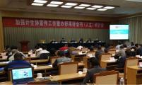 办好用好会刊《人生》研讨会在北京召开