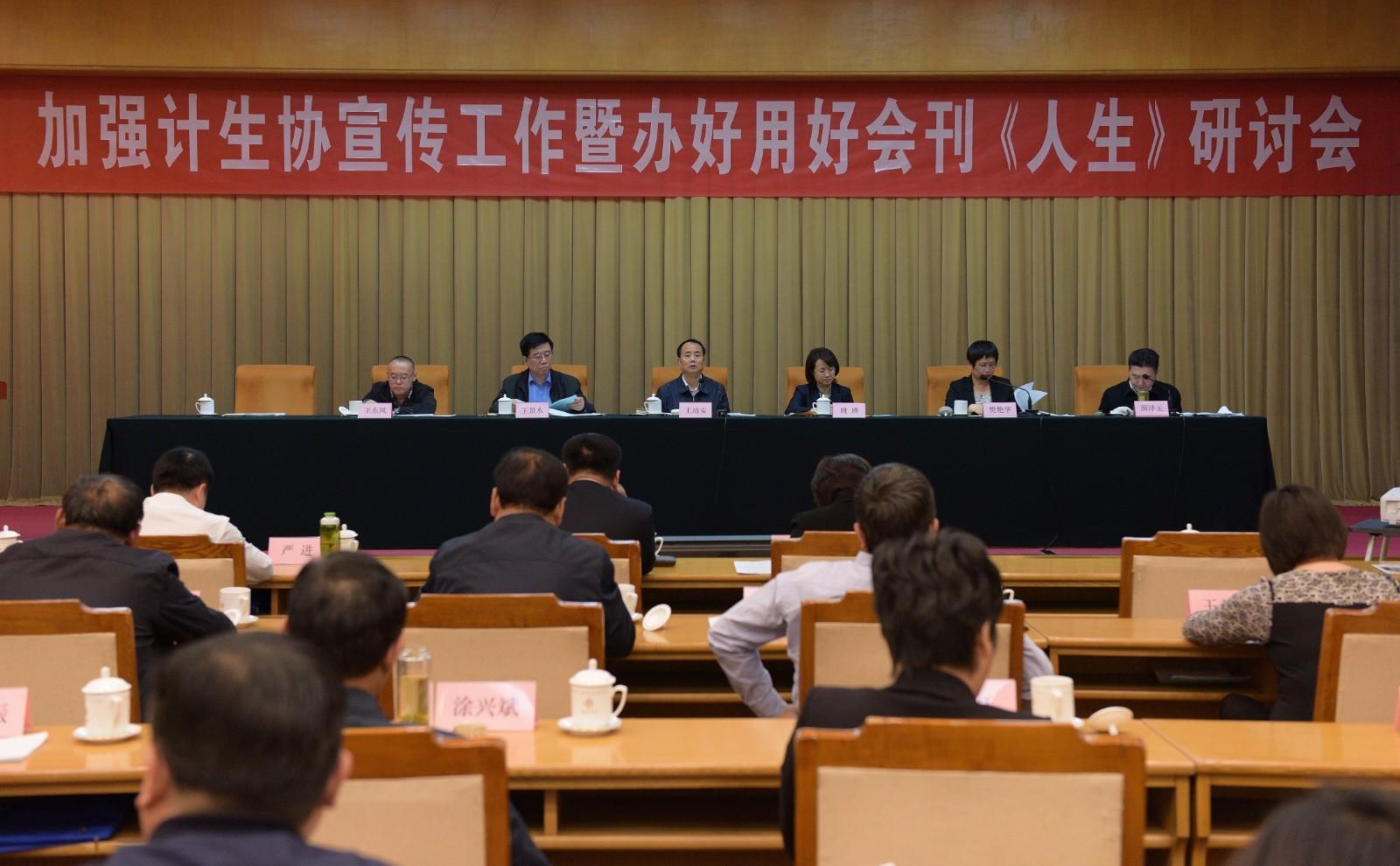 办好用好 中国威廉希尔登录协会刊《人生》研讨会在京举行-1-.jpg