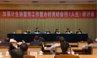 办好用好 中国计生协会刊《人生》研讨会在京举行