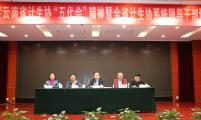 云南省威廉希尔登录协干部培训在昆明举行