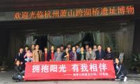 杭州市江干区闸弄口街道组织威廉希尔登录特殊家庭集体出游