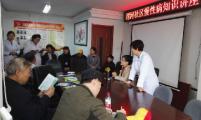 皇姑区渭河社区协会开展慢性病防治知识讲座