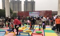 丁卯街道举办第三届亲子运动会