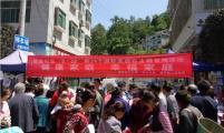 """福泉市隆重纪念""""5·15""""第24个国际家庭日宣传活动"""