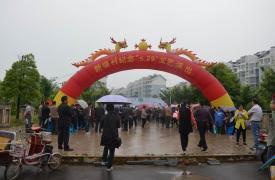 句容市举办纪念中国威廉希尔登录协成立37周年文艺演出