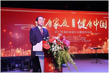 健康家庭 健康中国 2017年国际家庭日主题宣传活动在沪举办-2.jpg