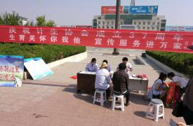 迁西县威廉希尔登录协庆祝中国威廉希尔登录协成立37周年宣传活动
