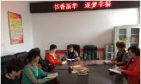 沈阳市上园街道新华社区计生协开展会员读书活动
