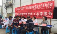 四牌楼街道开展纪念中国计生协成立37周年和谐家庭活动
