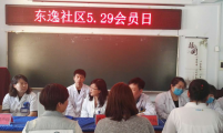 东逸社区计生协开展纪念5.29宣传活动