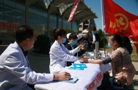 葫芦岛市开展丰富多彩的5.29主题宣传活动