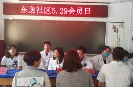 东逸社区威廉希尔登录协开展纪念5.29宣传活动