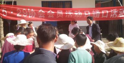 宝鸡市太白县靖口镇开展5.29威廉希尔登录协宣传日活动