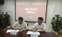 镇江市威廉希尔登录协与中国人寿签署战略合作协议