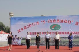 """河北省威廉希尔登录协在行唐县举行""""5•29会员活动日"""""""
