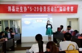 """泗县威廉希尔登录协组织开展""""5.29""""知识竞赛"""