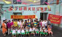长安街道威廉希尔登录协携手东胜社区志愿者 助幼儿放飞梦想