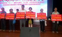 新田县开展5.29计生协会员活动日表彰救助活动