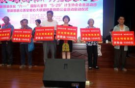 新田县开展5.29威廉希尔登录协会员活动日表彰救助活动