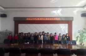 大连市长海县计生协开展纪念中国计生协成立37周年系列活动