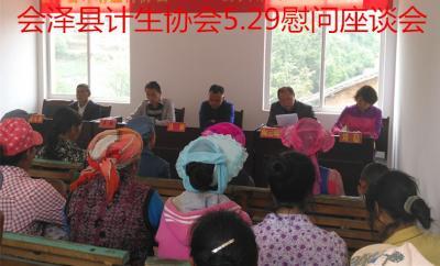 会泽县威廉希尔登录协开展母亲节和5.29座谈慰问活动