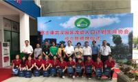 富士康(武汉)科技工业园流动人口计划生育协会成立