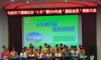 """下蜀镇举办纪念""""5•29""""暨""""星级会员""""表彰大会"""