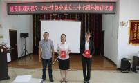 抚顺市建设街道举办庆祝5.29威廉希尔登录协成立37周年演讲比赛