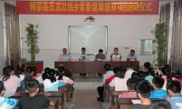 曲靖市师宗县五龙壮族乡举行青春健康教育项目启动仪式