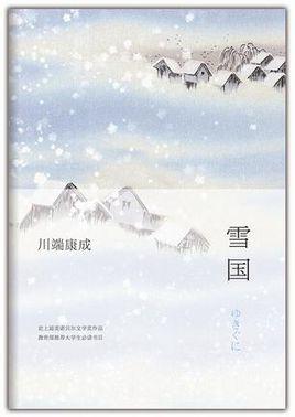 《雪国》.jpg