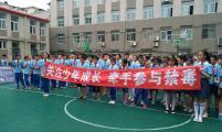 丹东市振兴区开展青春健康禁毒教育