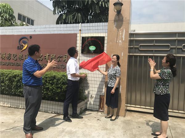 刘慧玲专职副会长为全南县(顺德)流动人口计生协揭牌.jpg