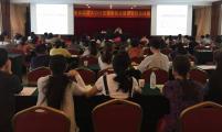 浙江省威廉希尔登录协举办流动人口威廉希尔登录协工作培训班