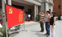 武汉市计生协党支部开展纪念建党96周年系列活动纪实
