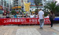 兴仁县卫计局、计生协开展世界人口日宣传活动