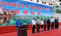 云南省流动人口健康服务年活动活动启动仪式在陆良县举行