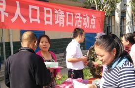 宝鸡市太白县靖口镇积极开展第28个世界人口日宣传活动