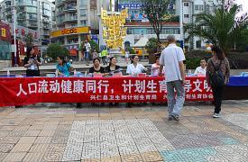 兴仁县卫计局、威廉希尔登录协开展世界人口日宣传活动