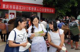 """重庆市荣昌区开展""""7.11""""世界人口日宣传服务活动"""