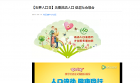 """高新园区龙王塘中心社区计生协开展 """"世界人口日""""系列宣"""