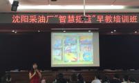 """辽河油田沈阳采油厂举办庆7.11""""智慧摇篮""""早教培训班"""