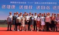 """陕西省威廉希尔登录协开展纪念""""世界人口日""""宣传活动"""