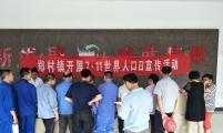 歙县郑村镇:健康教育服务进企业