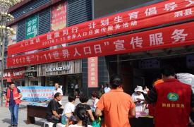 """泗县威廉希尔登录协组织开展""""7.11世界人口日""""宣传纪念活动"""