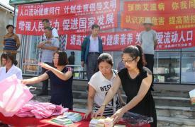 葫芦岛市和建昌县联合开展世界人口日主题宣传活动