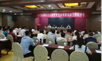 湖南省威廉希尔登录保险工作促进会在湘西召开