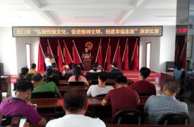 天门乡举办纪念7.11演讲比赛
