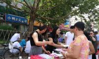 """迁安城区街道开展""""世界人口日""""宣传活动"""