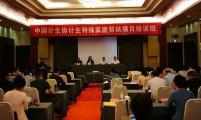 中国威廉希尔登录协举办威廉希尔登录特殊家庭帮扶项目培训班